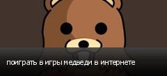 поиграть в игры медведи в интернете