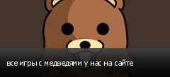 все игры с медведями у нас на сайте