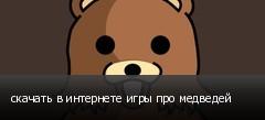скачать в интернете игры про медведей