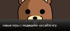 новые игры с медведями на сайте игр