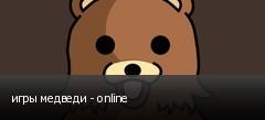 игры медведи - online