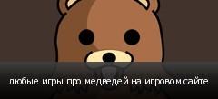 любые игры про медведей на игровом сайте