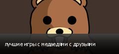 лучшие игры с медведями с друзьями