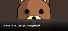 скачать игры про медведей