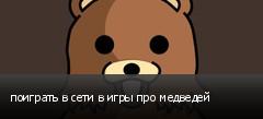 поиграть в сети в игры про медведей