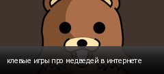 клевые игры про медведей в интернете