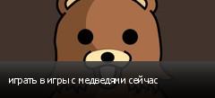 играть в игры с медведями сейчас