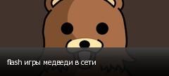 flash игры медведи в сети