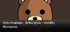 игры медведи , флеш игры - онлайн, бесплатно