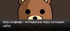 игры медведи - интересные игры на нашем сайте