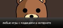 любые игры с медведями в интернете