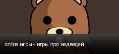 online игры - игры про медведей
