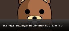все игры медведи на лучшем портале игр