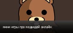 мини игры про медведей онлайн