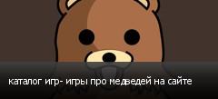 каталог игр- игры про медведей на сайте