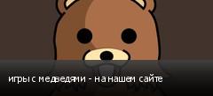 игры с медведями - на нашем сайте