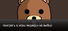 поиграть в игры медведи на выбор