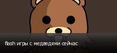 flash игры с медведями сейчас