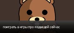 поиграть в игры про медведей сейчас