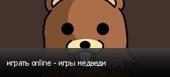 играть online - игры медведи