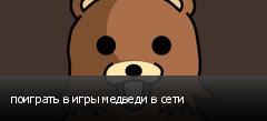 поиграть в игры медведи в сети