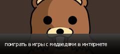 поиграть в игры с медведями в интернете