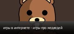 игры в интернете - игры про медведей
