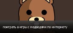 поиграть в игры с медведями по интернету