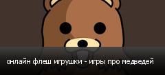 онлайн флеш игрушки - игры про медведей
