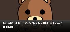 каталог игр- игры с медведями на нашем портале