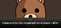 клевые игры про медведей на игровом сайте