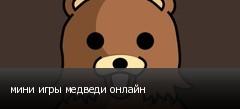 мини игры медведи онлайн
