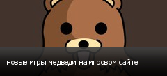 новые игры медведи на игровом сайте