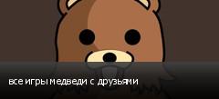 все игры медведи с друзьями