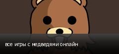 все игры с медведями онлайн