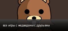все игры с медведями с друзьями