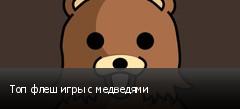 Топ флеш игры с медведями