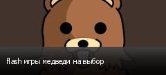 flash игры медведи на выбор