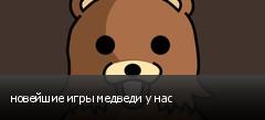 новейшие игры медведи у нас