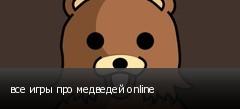все игры про медведей online