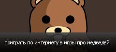 поиграть по интернету в игры про медведей