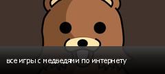 все игры с медведями по интернету