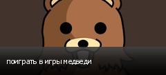 поиграть в игры медведи