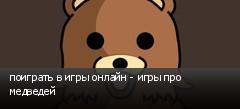 поиграть в игры онлайн - игры про медведей