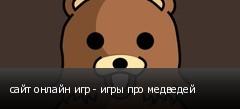 сайт онлайн игр - игры про медведей