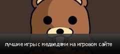 лучшие игры с медведями на игровом сайте