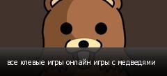 все клевые игры онлайн игры с медведями