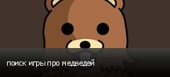 поиск игры про медведей
