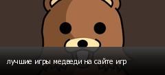 лучшие игры медведи на сайте игр