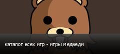 каталог всех игр - игры медведи